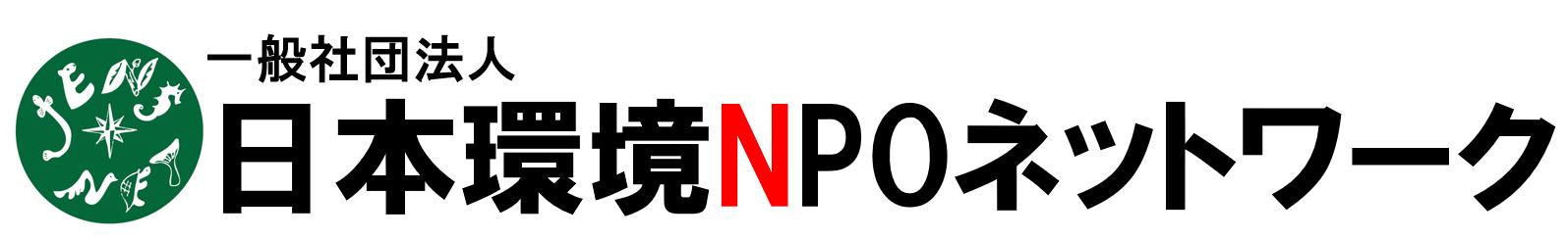 一般社団法人 日本環境NPOネットワーク(略称/Jens-Net)